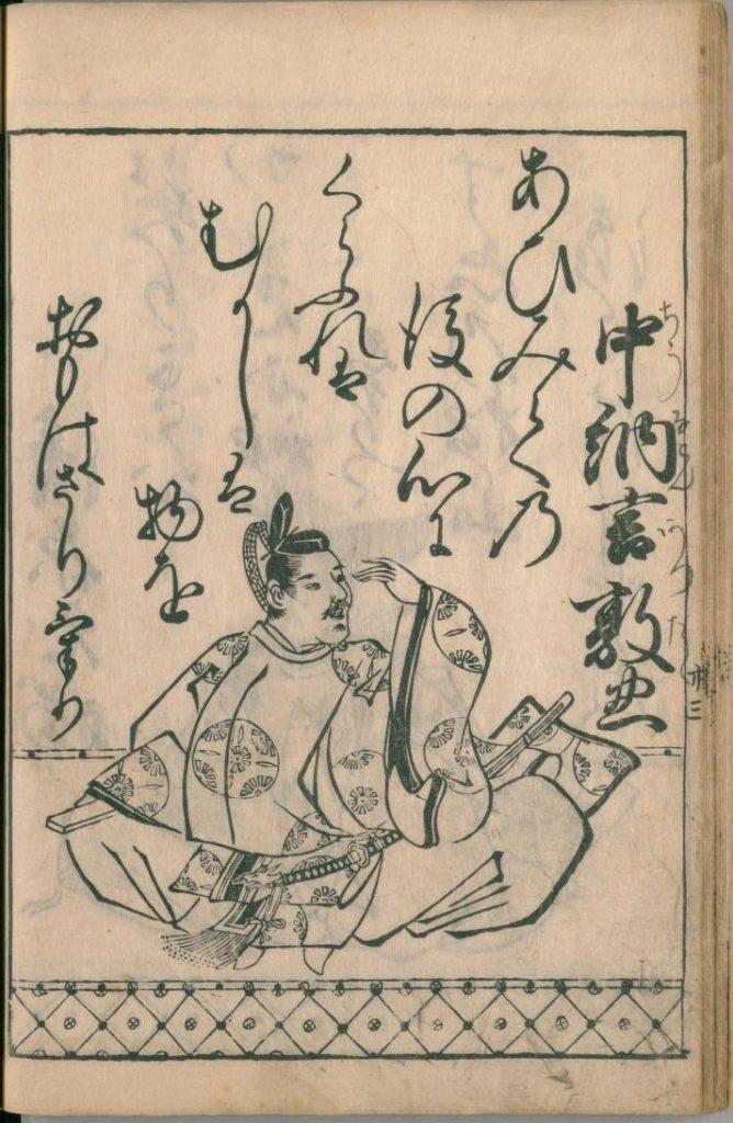 ogura-hyakunin-isshu-43