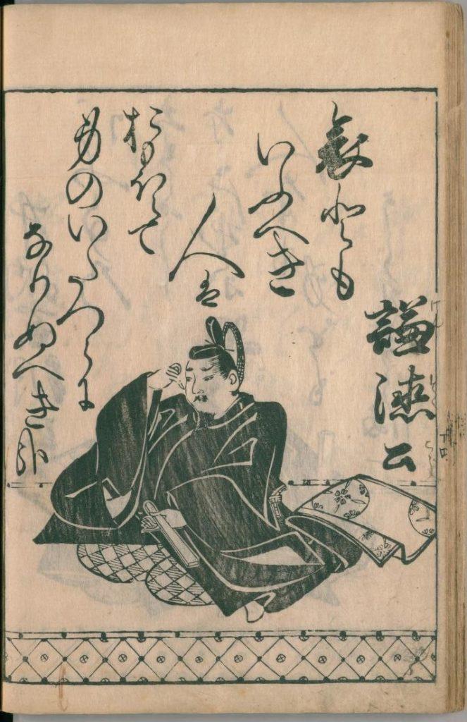 ogura-hyakunin-isshu-45