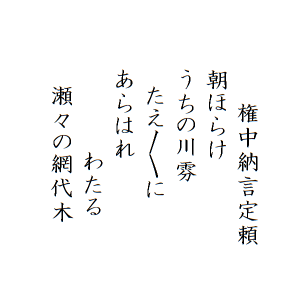 hyakuni-isshu-honkoku-64