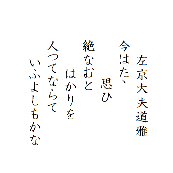 hyakuni-isshu-honkoku-63