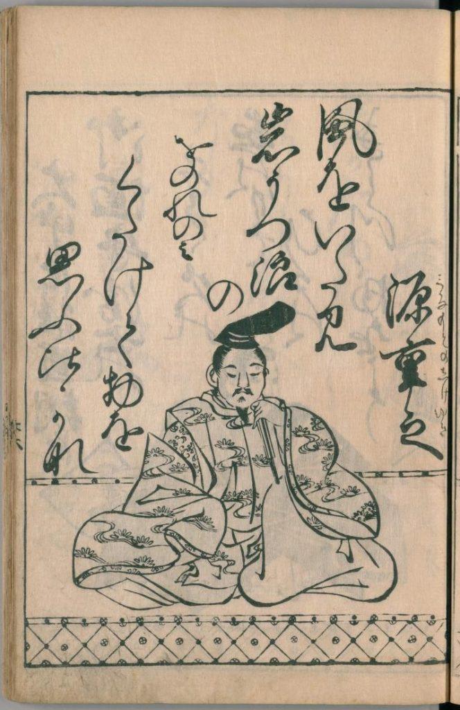 ogura-hyakunin-isshu-48