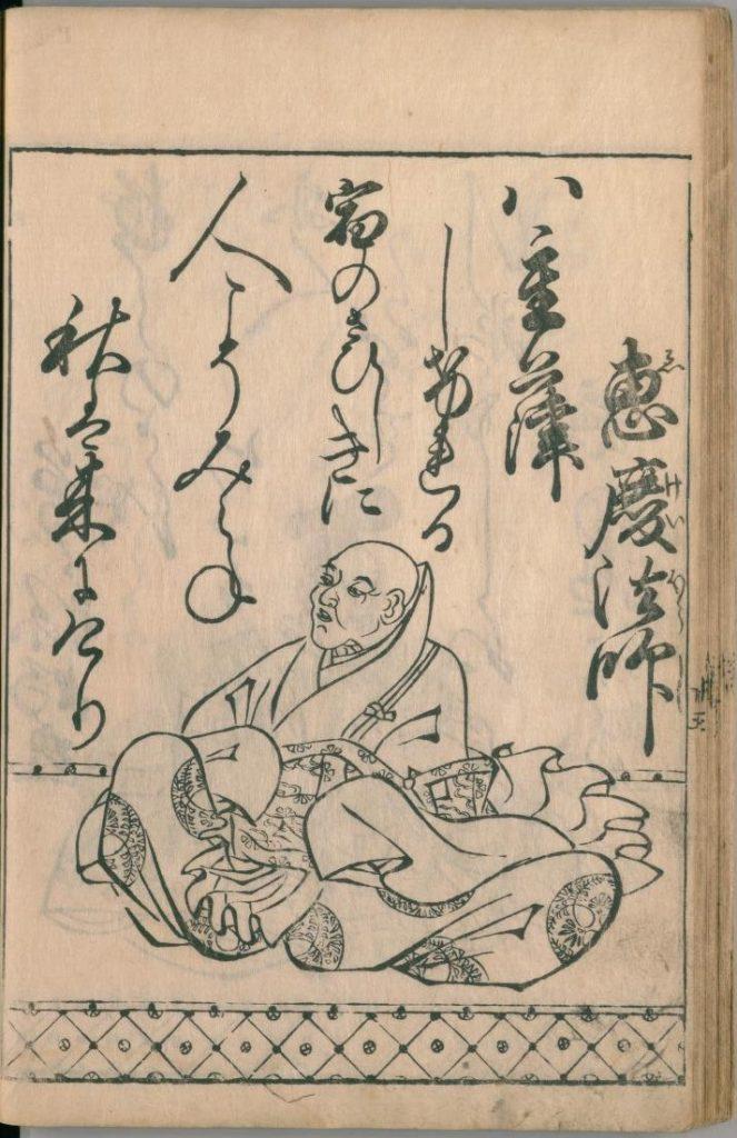 ogura-hyakunin-isshu-47