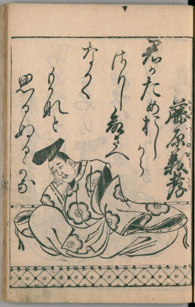 ogura-hyakunin-isshu-50