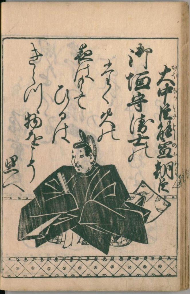 ogura-hyakunin-isshu-49