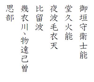 hyakunin-isshu-jibo-49