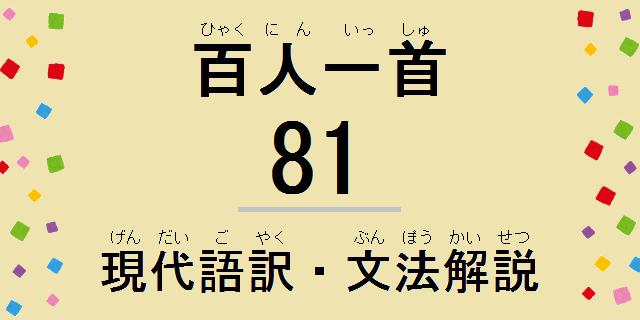 小倉百人一首解説:和歌の現代語訳・古文単語の意味・文法解説・品詞分解-81