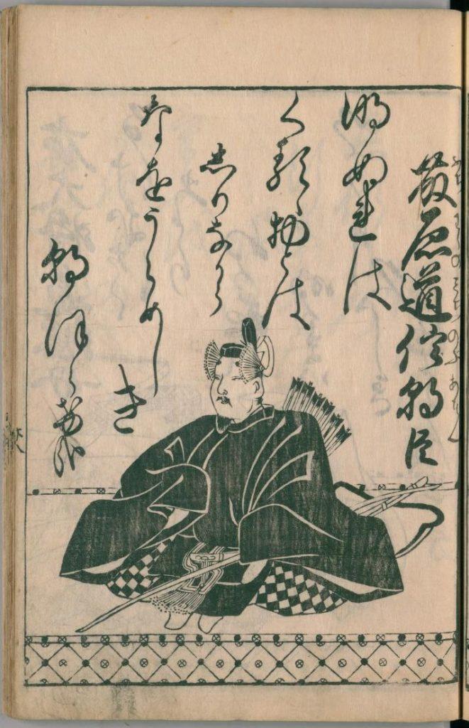 ogura-hyakunin-isshu-52