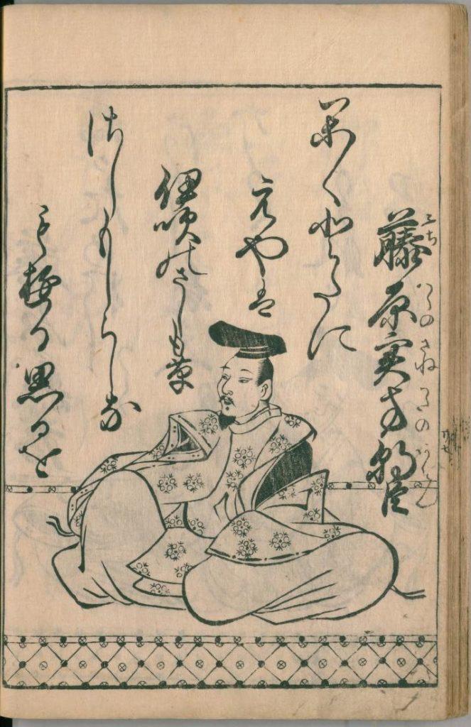 ogura-hyakunin-isshu-51