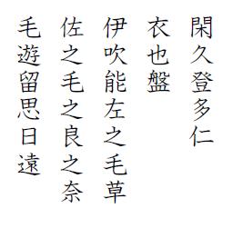 hyakunin-isshu-jibo-51