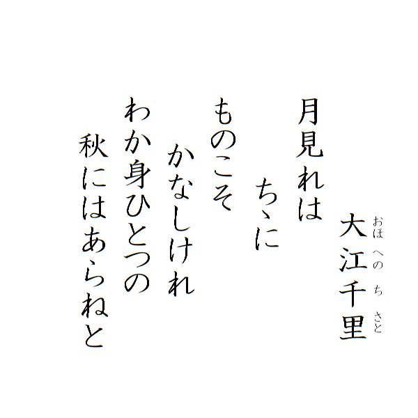 hyakuni-isshu-honkoku-23