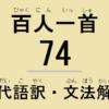 小倉百人一首解説:和歌の現代語訳・古文単語の意味・文法解説・品詞分解-74