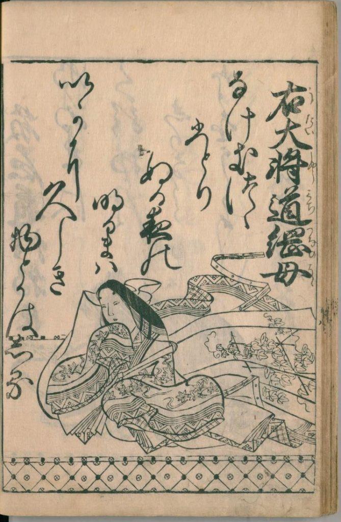 ogura-hyakunin-isshu-53