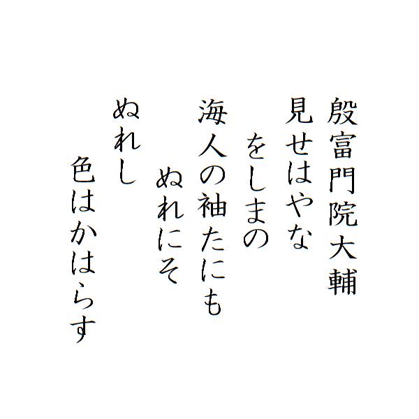 hyakuni-isshu-honkoku-90