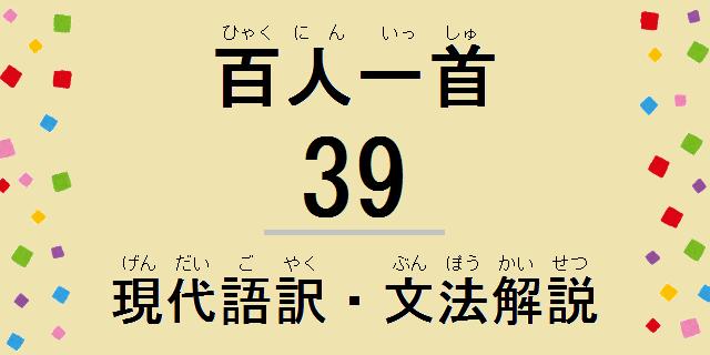 小倉百人一首解説:和歌の現代語訳・古文単語の意味・文法解説・品詞分解-39