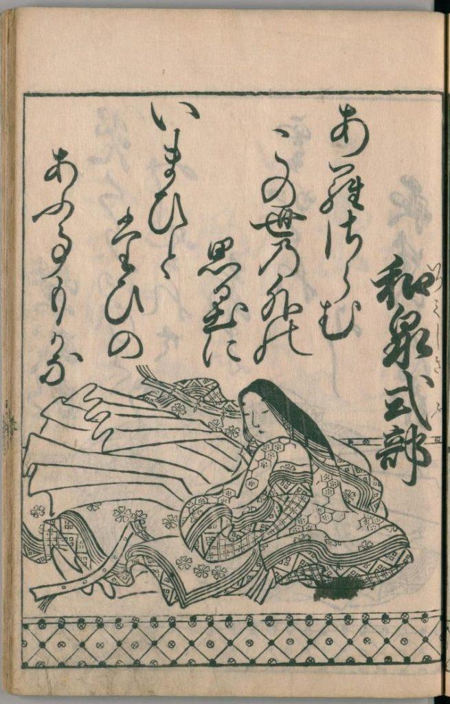 ogura-hyakunin-isshu-56