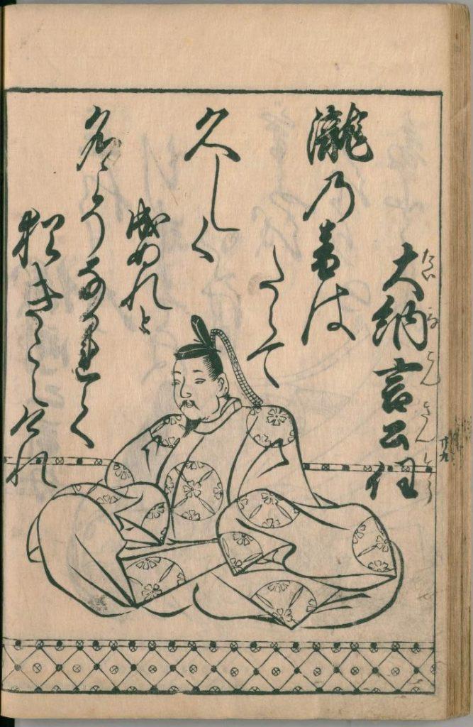 ogura-hyakunin-isshu-55