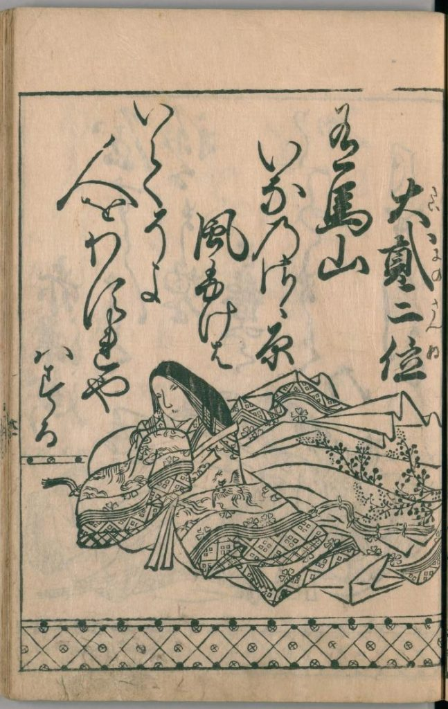 ogura-hyakunin-isshu-58