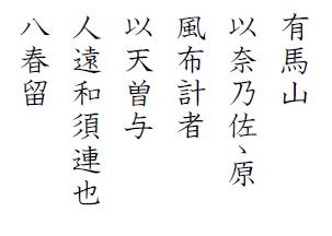 hyakunin-isshu-jibo-58