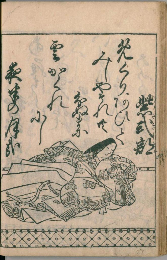 ogura-hyakunin-isshu-57