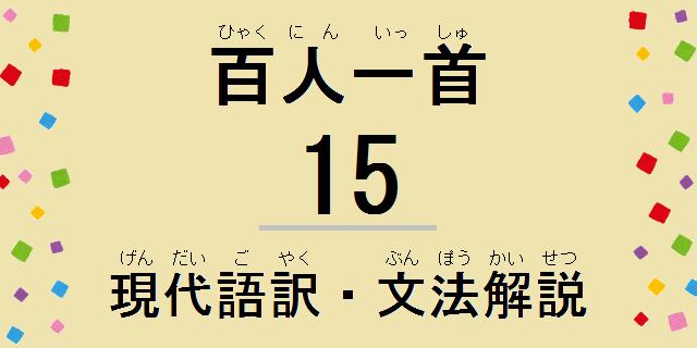 小倉百人一首解説:和歌の現代語訳・古文単語の意味・文法解説・品詞分解-15