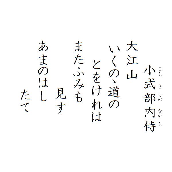 hyakuni-isshu-honkoku-60