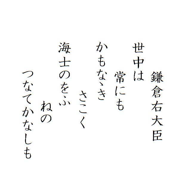 hyakuni-isshu-honkoku-93