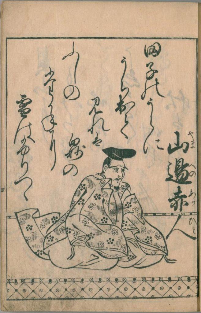 ogura-hyakunin-isshu-4