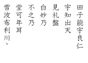 hyakunin-isshu-jibo-4