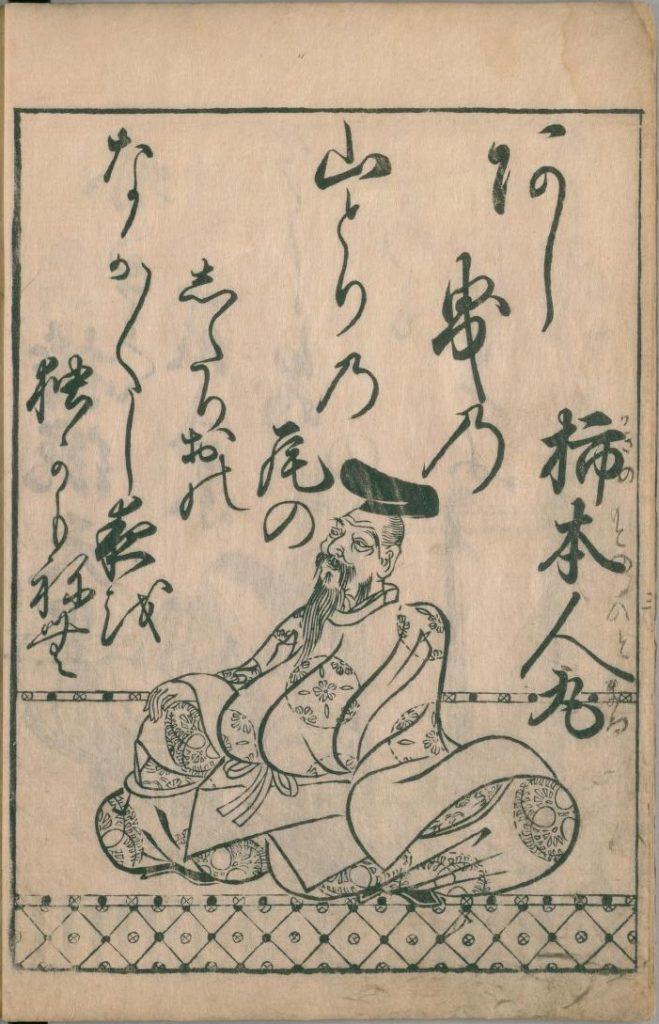 ogura-hyakunin-isshu-3