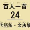 小倉百人一首解説:和歌の現代語訳・古文単語の意味・文法解説・品詞分解-24