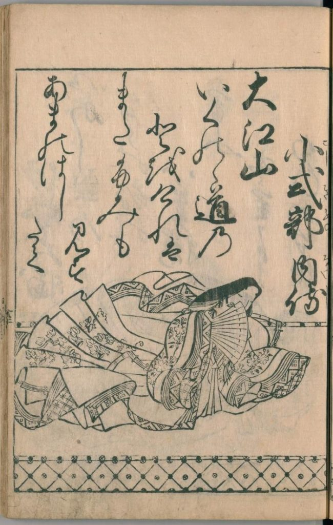 ogura-hyakunin-isshu-60