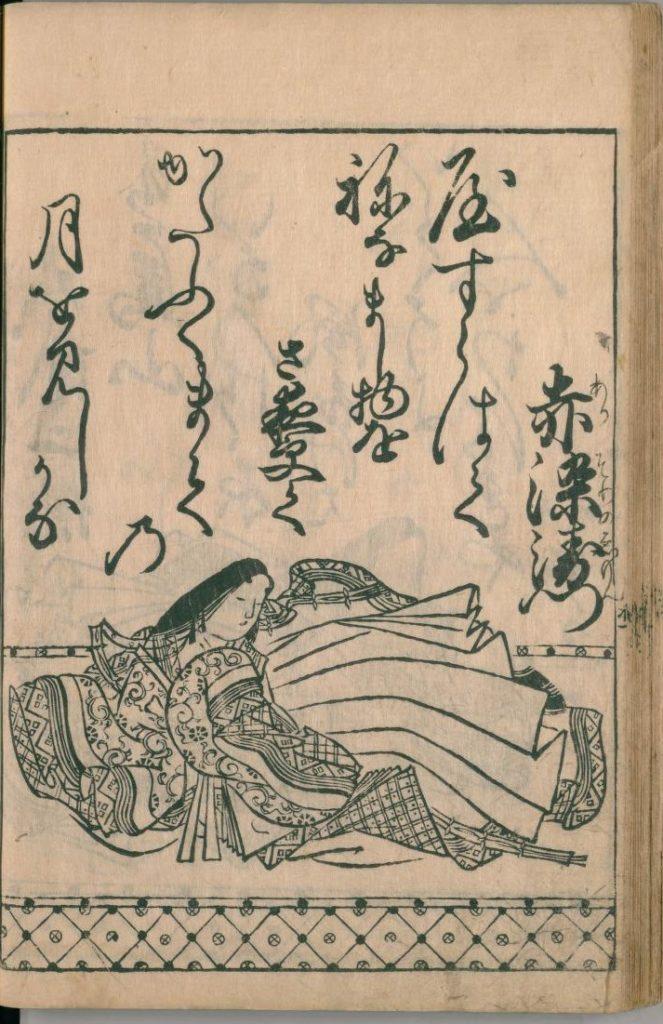 ogura-hyakunin-isshu-59