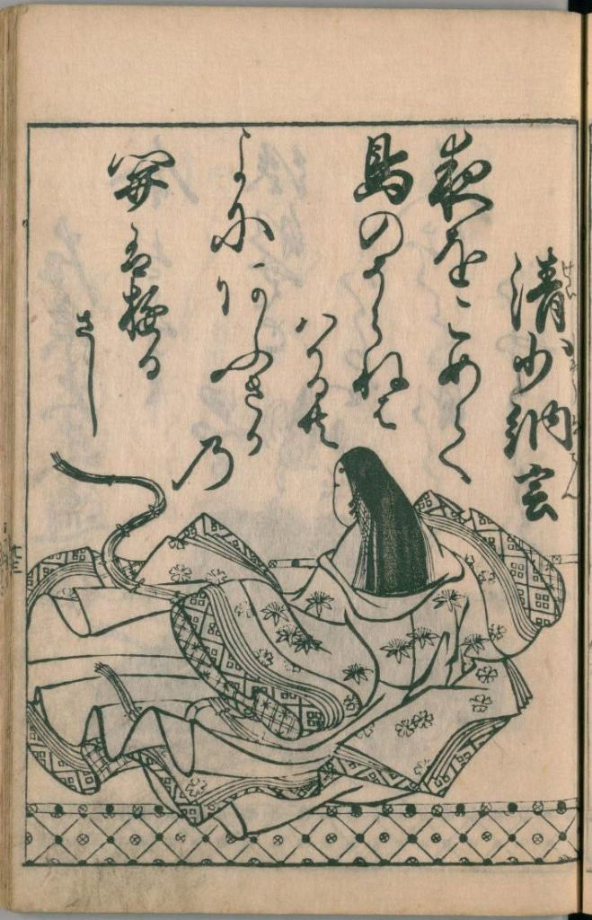 ogura-hyakunin-isshu-62