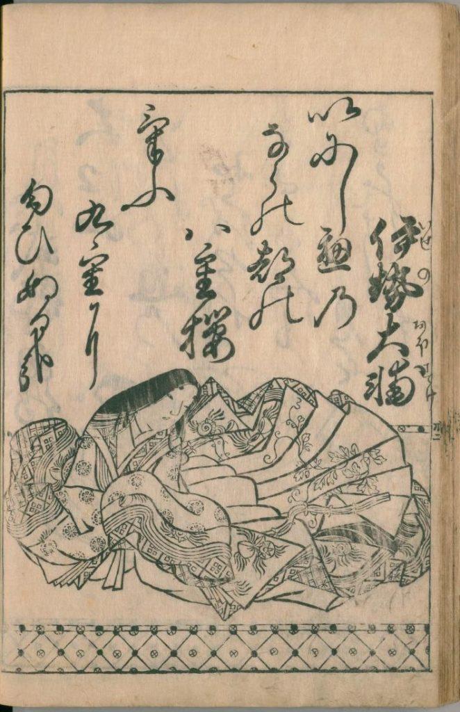 ogura-hyakunin-isshu-61