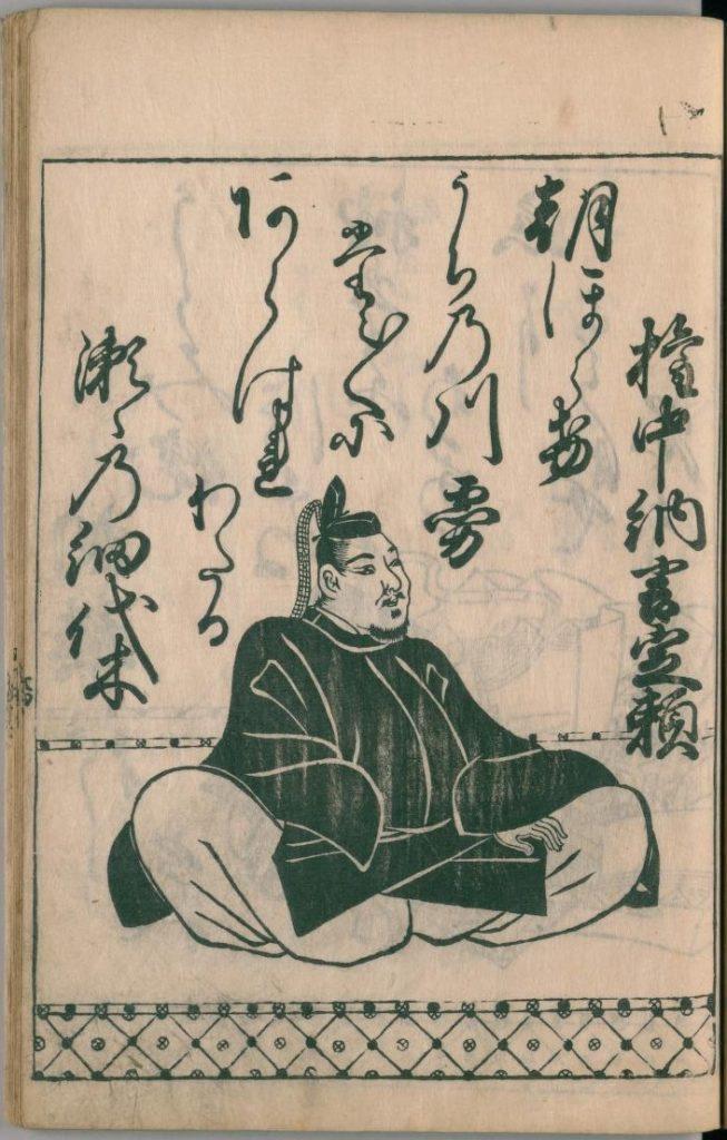 ogura-hyakunin-isshu-64