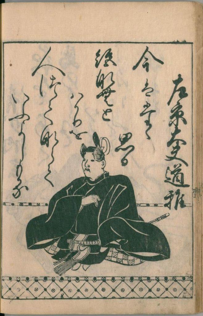 ogura-hyakunin-isshu-63
