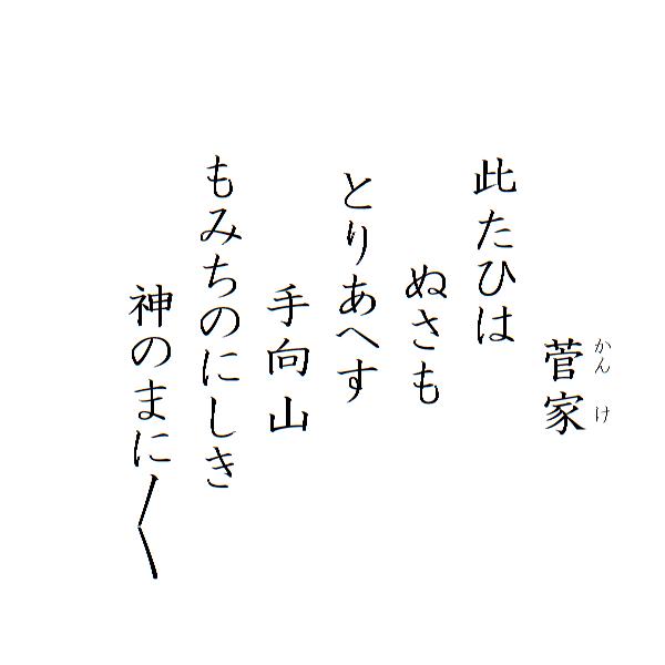 hyakuni-isshu-honkoku-24