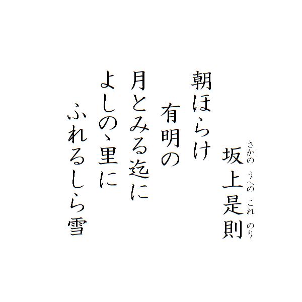 hyakuni-isshu-honkoku-31