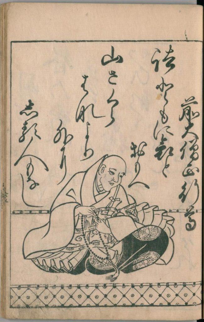 ogura-hyakunin-isshu-66