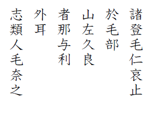 hyakunin-isshu-jibo-66