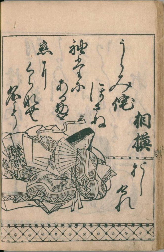 ogura-hyakunin-isshu-65