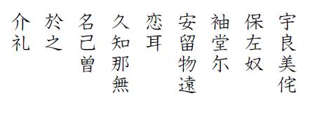 hyakunin-isshu-jibo-65