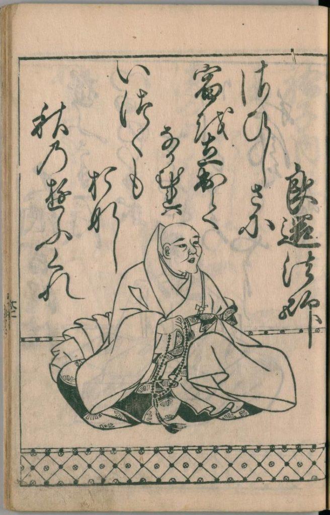 ogura-hyakunin-isshu-70