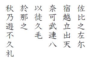 hyakunin-isshu-jibo-70