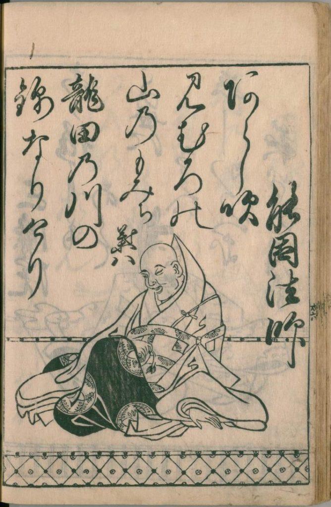 ogura-hyakunin-isshu-69