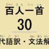 小倉百人一首解説:和歌の現代語訳・古文単語の意味・文法解説・品詞分解-30