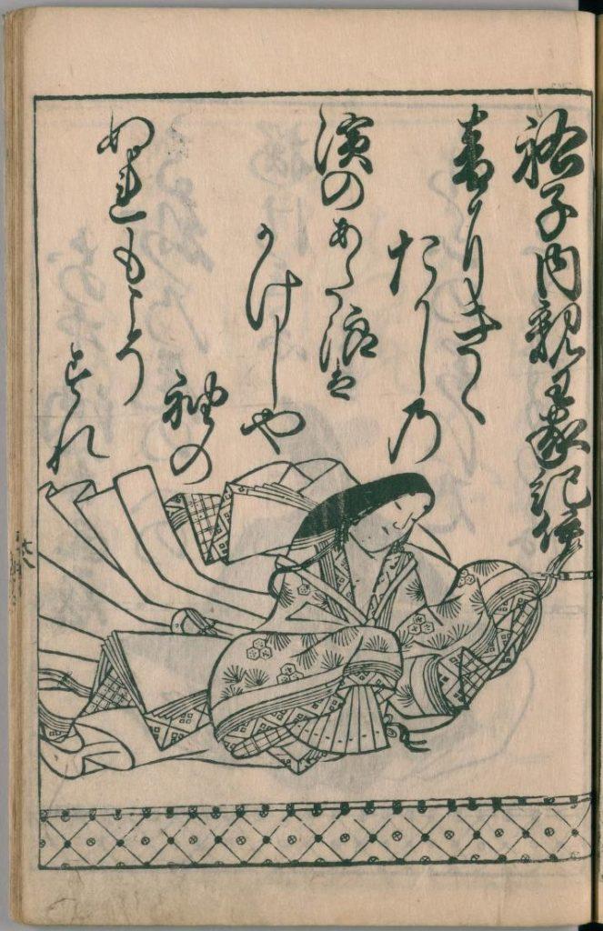 ogura-hyakunin-isshu-72