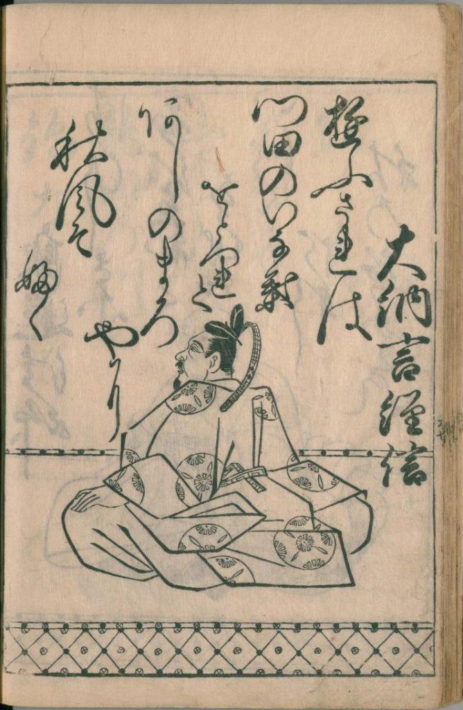 ogura-hyakunin-isshu-71