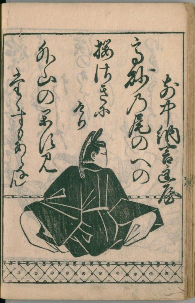 ogura-hyakunin-isshu-73