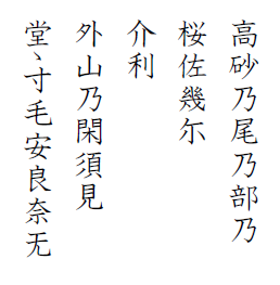 hyakunin-isshu-jibo-73